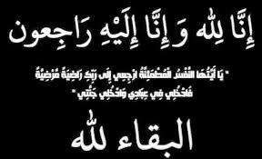 الحاجه فضيه حسين العضايله في ذمة الله