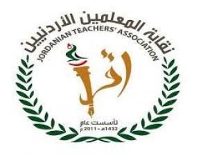 «المعلمين» تبدأ العمل ببـرنامج العضوية والانتساب الإلكتروني المؤقت