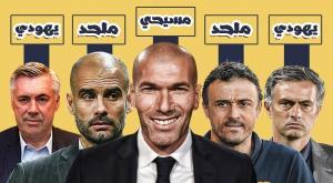 """بينهم عربي  ..  ديانة 9 من أشهر المدربين في العالم  ..  أغلبهم """"يهود او ملحدين"""""""