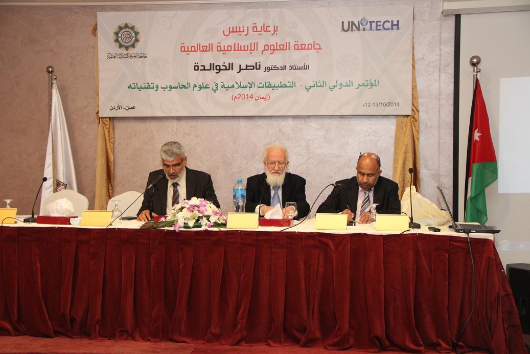 """اختتام فعاليات مؤتمر  التطبيقات الإسلامية في علوم الحاسوب في """"العلوم الاسلامية"""""""