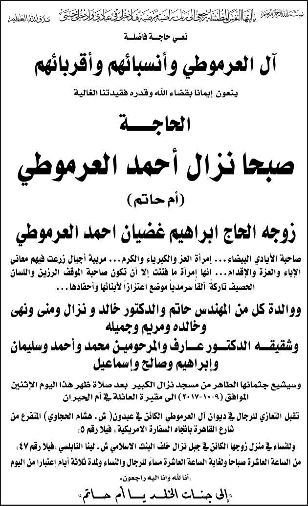 والدة محافظ مادبا  الدكتور خالد العرموطي في ذمة الله