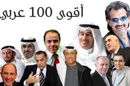 أقوى 100 شخصية نفوذا وتأثيرا بالعالم العربي (أسماء)