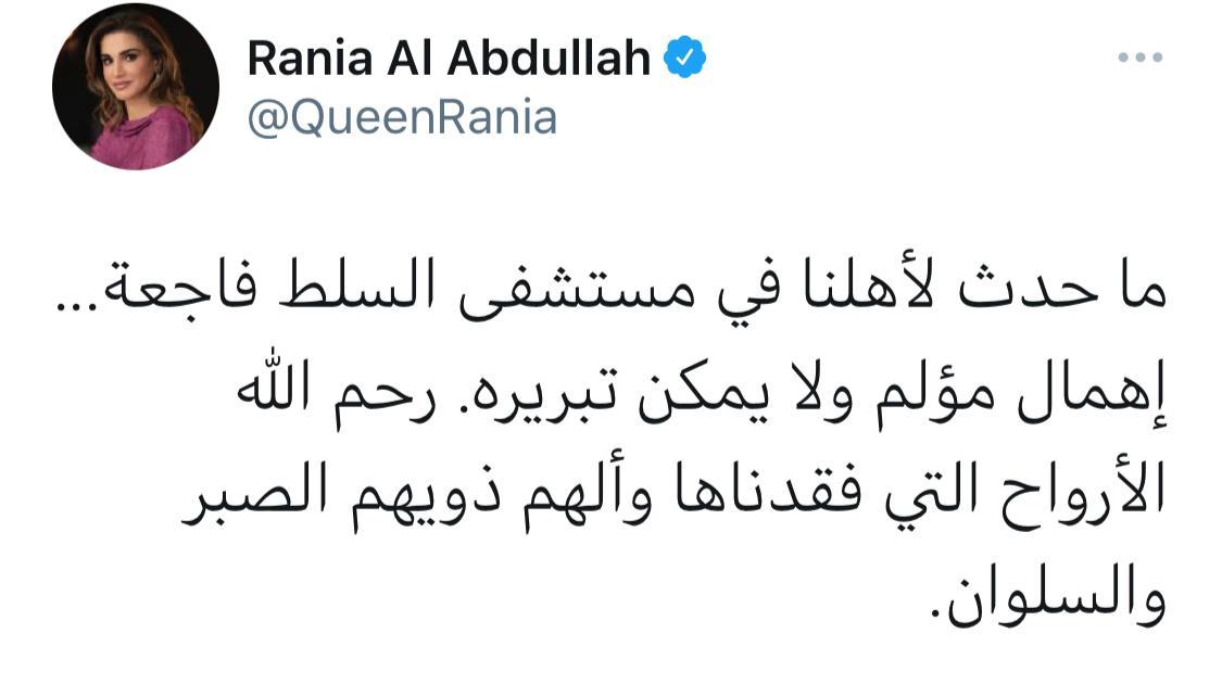 الملكة: ما حدث في مستشفى السلط فاجعة اهمال لا يمكن تبريره