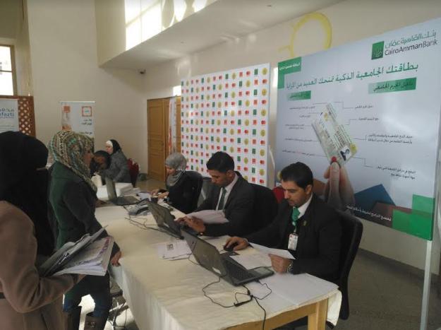 بنك القاهرة عمان يواصل تقديم خدماته بتوزيع البطاقات الذكية في جامعة الحسين بن طلال