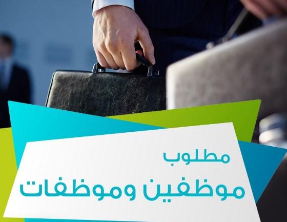 مطلوب وبشكل عاجل لكبرى المدارس الامريكيه في السعوديه