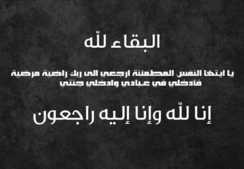 """عوض مفلح المحسن الخالدي """"ابو عبدالله"""" .. في ذمة الله"""