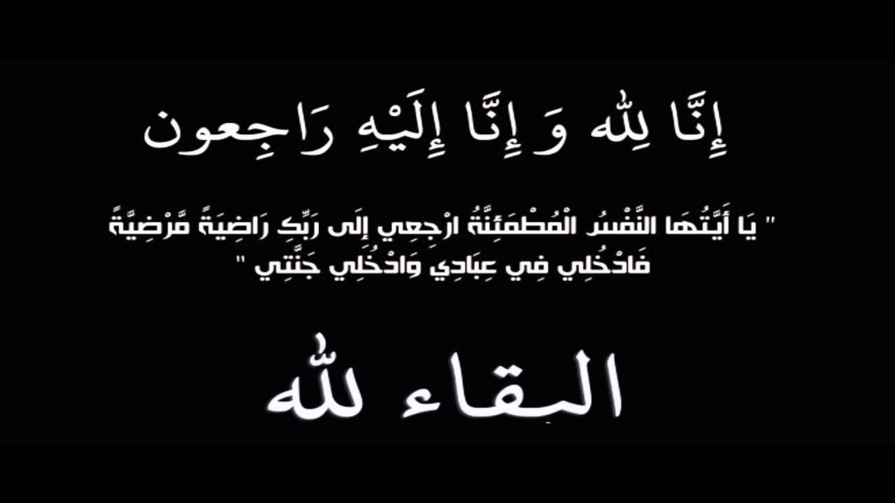 والدة اللواء الدكتور محمد خلف الرقاد في ذمة الله