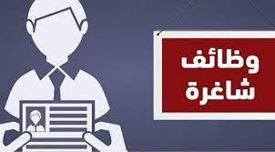 وظائف عمان – وظائف شاغرة