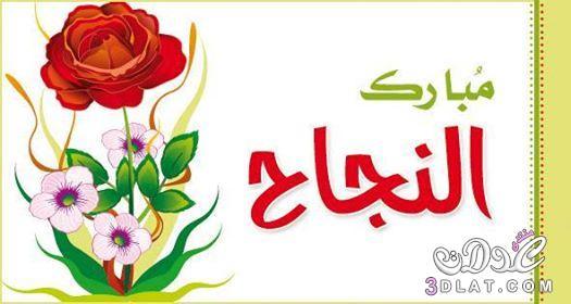 طارق سليمان الخزاعلة  .. مبارك النجاح