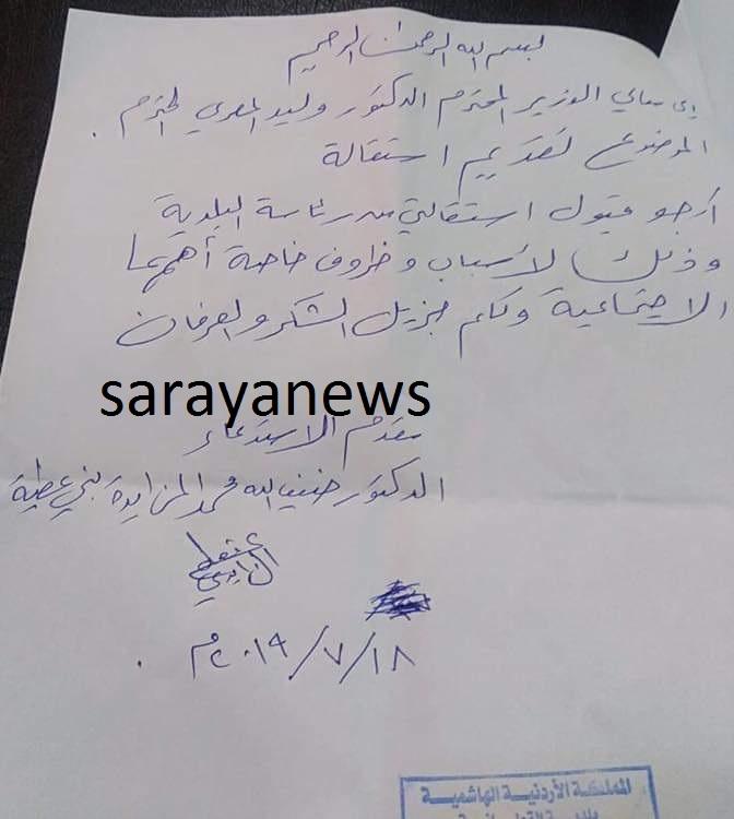 رئيس بلدية القطرانه لسرايا:  قدمت استقالتي حفاظاً على كرامتي .. وثيقة