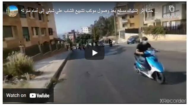 بالفيديو : قتلى باشتباكات مسلحة عنيفة في بيروت