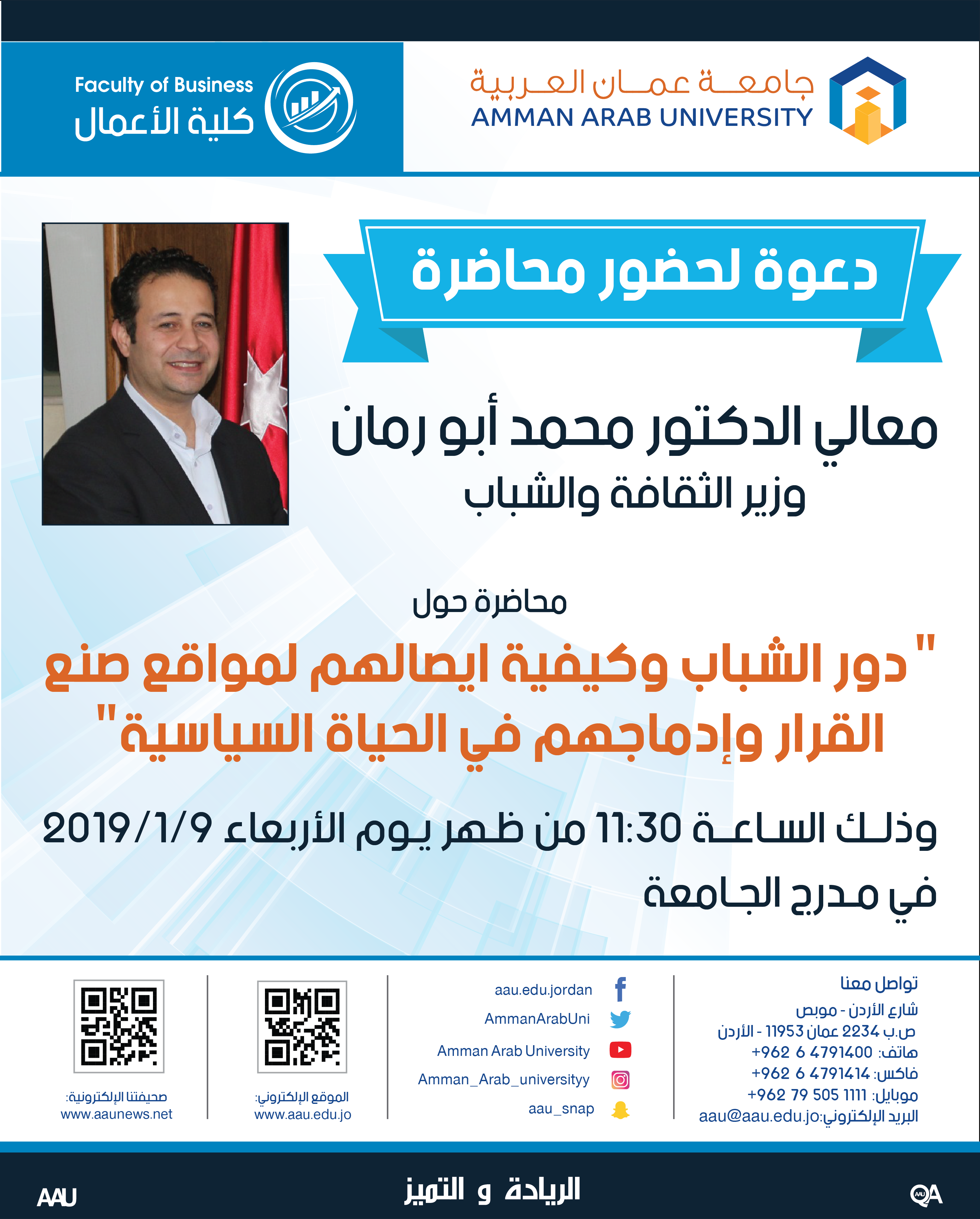 """""""عمان العربية"""" تستضيف وزير الثقافة ووزير الشباب  ..  الأربعاء"""