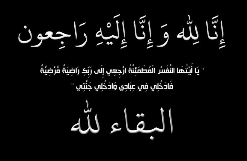 """شقيق نائب رئيس الوزراء """"توفيق كريشان"""" في ذمة الله"""