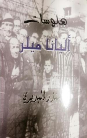 روايات المهاجرين إلى فلسطين وهلوسات اليانا