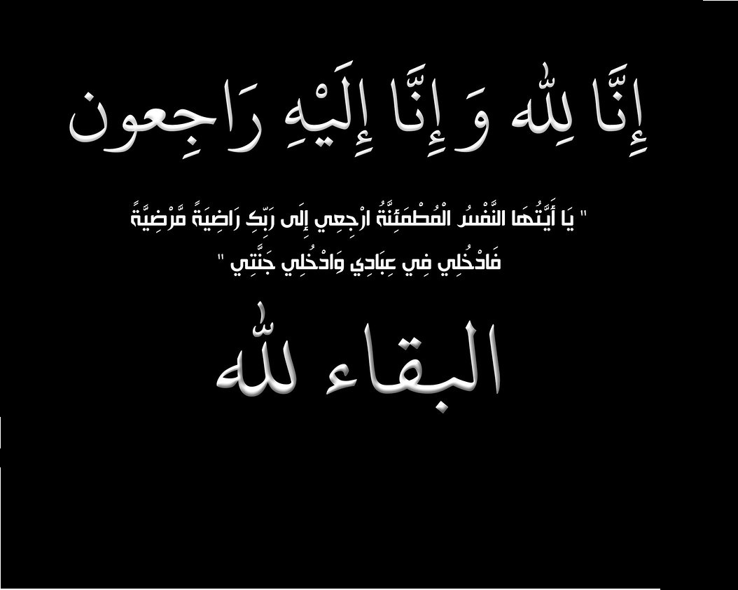 الدكتور محمد عبدالله اخو ارشيده في ذمة الله