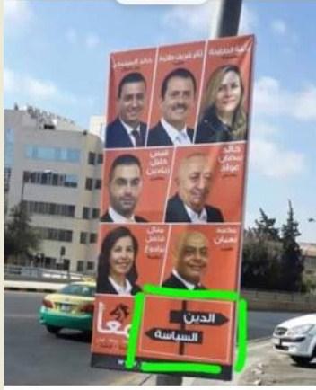 اتهامات بالعلمانية  لكتلة معاً في (ثالثة عمان) بسبب شعار فصل الدين عن السياسة