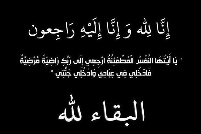 والدة الزميل غسان سمارة في ذمة الله