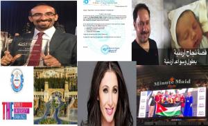 """شاهد افضل 10 انجازات """"اردنية"""" حول العالم رفعت اسم الاردن في 2017 ..  تفاصيل"""