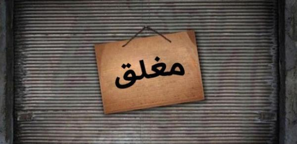 اغلاق محل مجمدات وتحويل احد اصحاب المخابز الى القضاء في عجلون