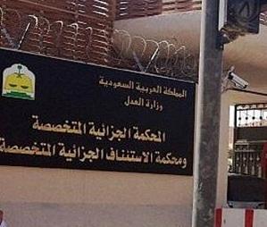 السعودية  ..  السجن 16 عاماً على متهم خطط لاغتيال شخصيات مهمة وضباط