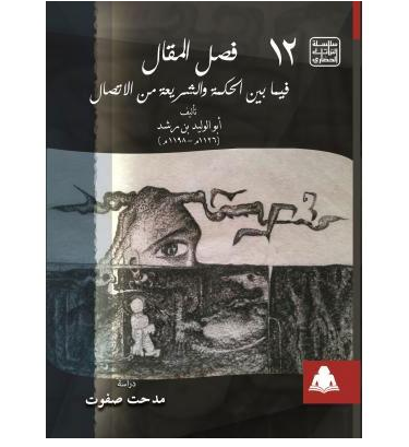 """""""صوت الغزالي وقرطاس ابن رشد"""" ..  دراسة جديدة عن الهيئة المصرية للكتاب"""