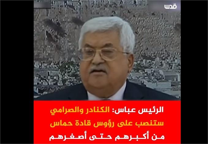 عباس بخطاب ناري : الكنادر والصرامي ستنصب على رؤوس قادة حماس  .. فيديو