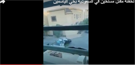 بالفيديو  ..  لحظة مقتل ''ارهابيين خطيرين'' بالسعودية برصاص الأمن