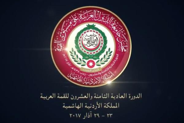 الأردن يبلغ المشاركين في القمة العربية عدم رغبته بقمم ثنائية