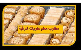 مطلوب معلم حلويات شرقية و عربية