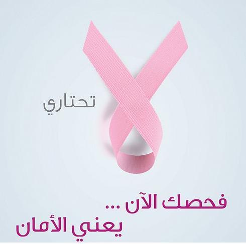 أردنية تصاب بسرطان الثدي كل 8 ساعات