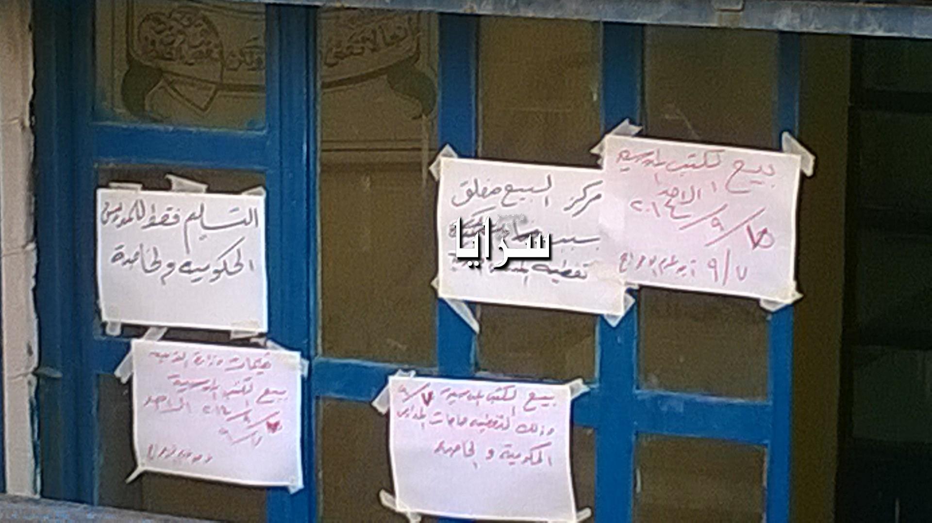 """أهالي يشكون رفع المدارس الخاصة لأسعار الكتب ...و التربية تمتنع عن بيع الكتب قبل   الـ(7) من الشهر الجاري """"صورة"""""""