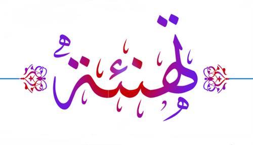 """سمر عبدالله """"ام عبدالله""""  ..  مبارك الترفيع الى الدرجة الخاصة"""