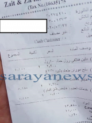 """عمان : سوبر ماركت شهير يضيف مبلغ ٤٠ قرش على فواتير الزبائن بدل خدمات تعقيم  ..  """"وثيقة"""""""