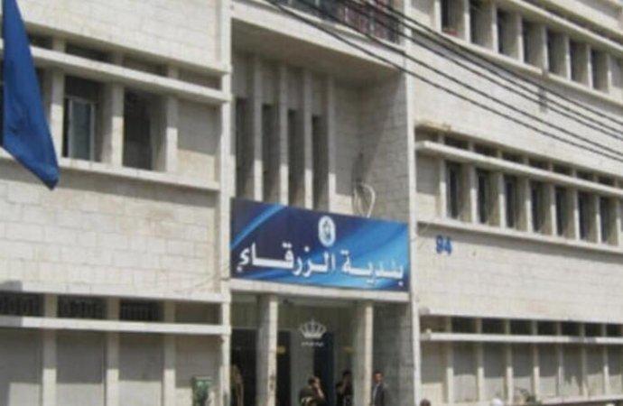 بلدية الزرقاء تحقّق في عدم توريد مبلغ مالي من دائرة مالية تابعة لها
