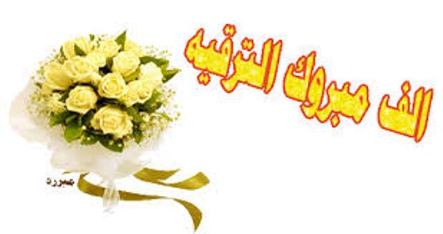 الدكتور فراس الاحمد .. مبارك الترقية