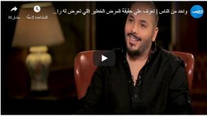 بالفيديو :رامي عياش يتحدث عن إصابته بالسرطان