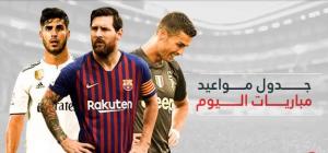 جدول مواعيد مباريات اليوم والقنوات الناقلة  ..  السبت 16 / 2 / 2019