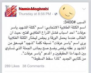 """المخابرات تعتقل """"خال"""" طالبة جامعية انتقدت الرئيس عرفات على """" الفيس بوك """""""