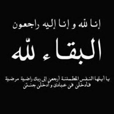 الدكتور محمد النعيم  .. عظم الله اجركم