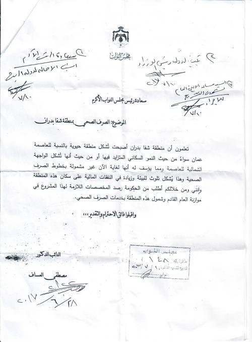 العساف : الحكومة تنفذ اعمال بنية تحتية للصرف الصحي في شفا بدران