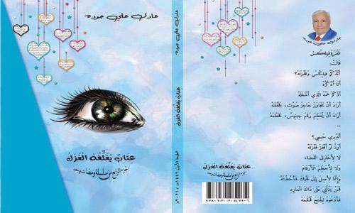 «عتاب يغلفه الغزل» كتاب جديد للأديب عادل جودة