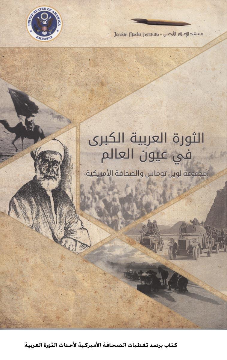كتاب يرصد تغطيات الصحافة الأميركية لأحداث الثورة العربية