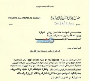 """الحكومة تخرج عن صمتها أخيراً و ترد على المستثمر الكويتي و تكشف """"الحقائق الكاملة"""""""