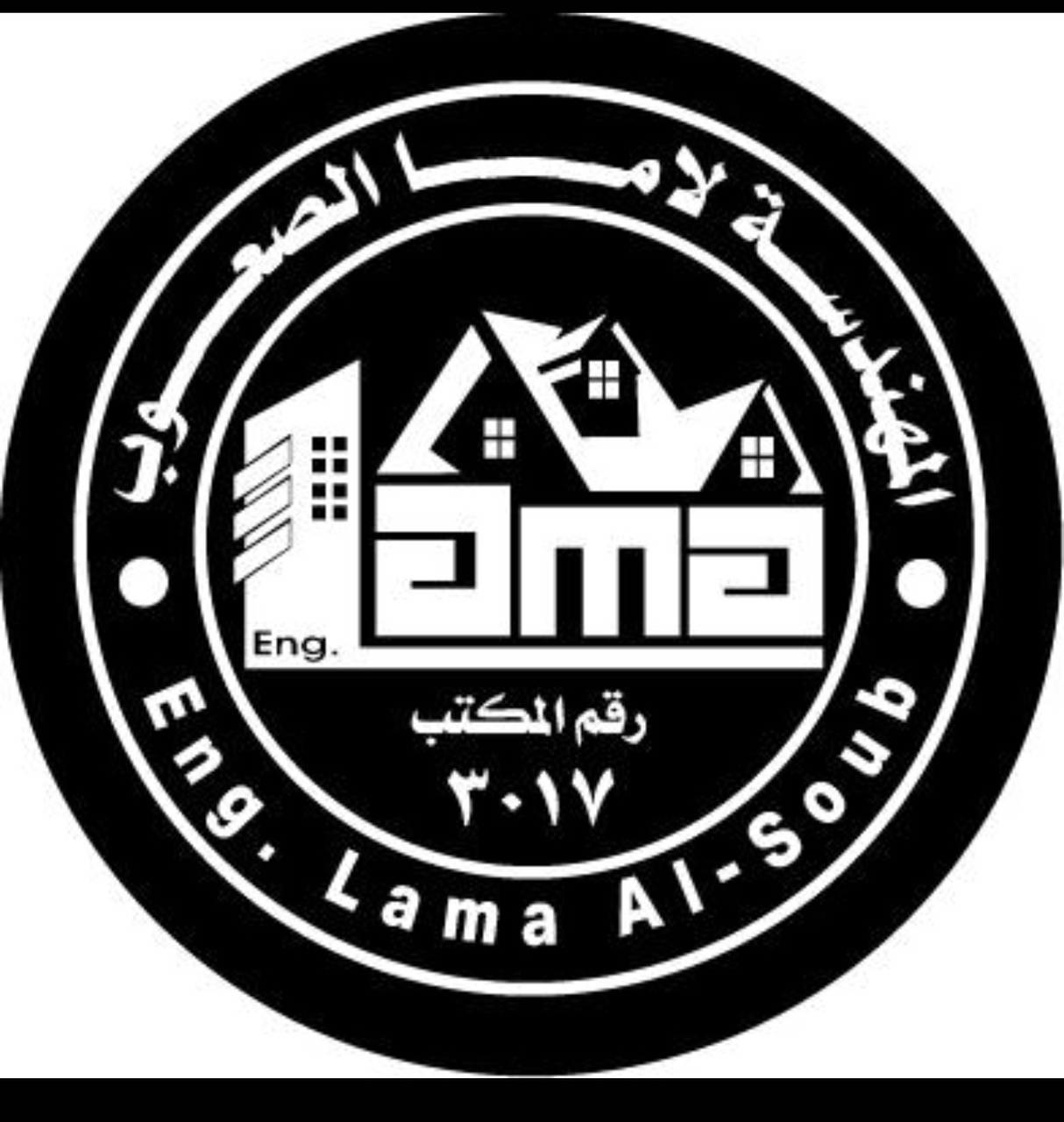 الدكتور فرحان العبيسات يهنئ المهندسة لاما الصعوب بافتتاح مكتبها الجديد