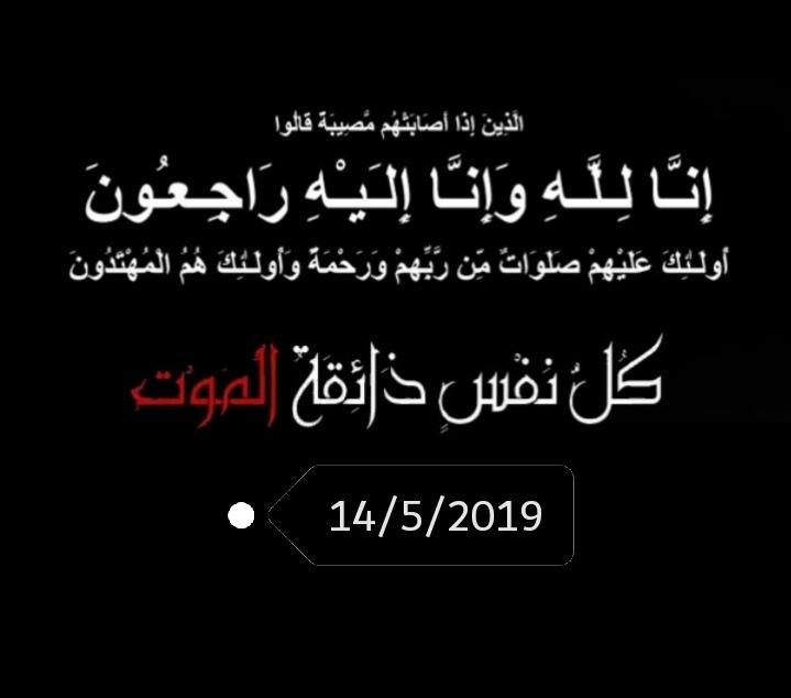 شكر على تعازي من ابناء المرحوم حمود الصهيبا