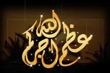"""محمد سليم الصليهم ينعى بوفاة الحاجة امنة ذياب """"ام نايف"""""""