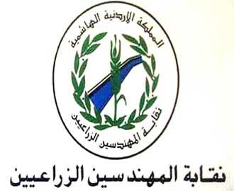 معركة كسر عظم في انتخابات في نقابة المهندسين الزراعيين بين قائمة وطن و الاسلاميين