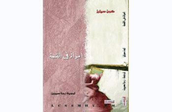 ترجمة رواية «امرأة في القمة» للعربية