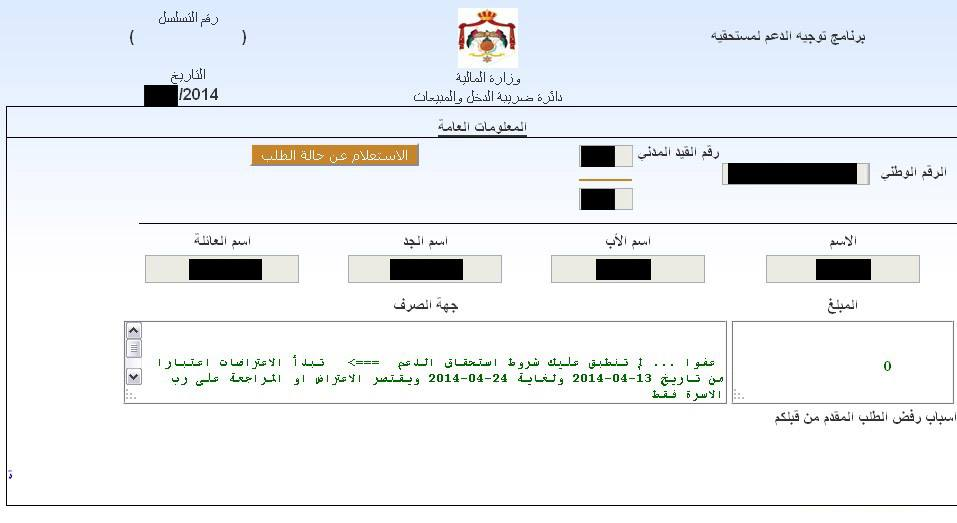 الحكومة تتحايل على المواطنين وتسحب قرار دعم المحروقات ومواطن يهدد بحرق نفسه  ..  وثائق