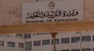 وزير التربية يلغي «الإحصاء والاحتمالات» من امتحان التوجيهي